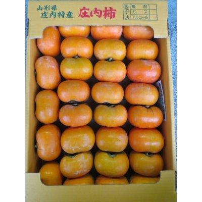 画像1: 庄内柿(渋抜き)5kg箱